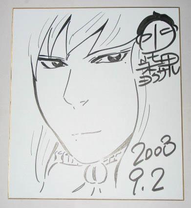 柴田 ヨクサルのサイン色紙