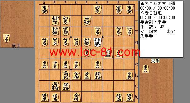 アキバの受け師と春日智也の賭け将棋