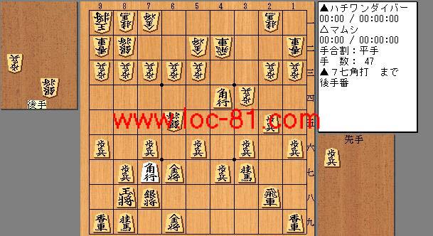 ハチワンダイバーとマムシの賭け将棋