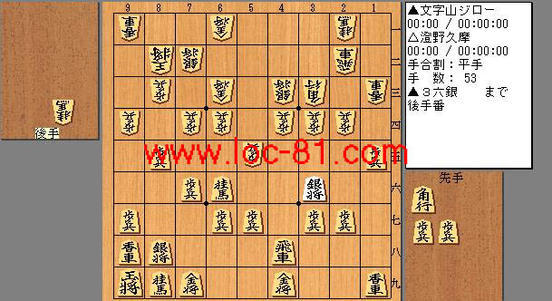 文字山ジローと澄野久摩の将棋