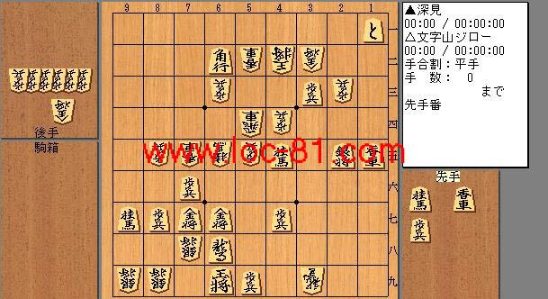 深見と文字山ジローの将棋